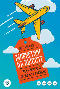 Обложка «Маркетинг на высоте»