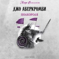 Обложка «Полкороля»