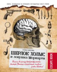 Обложка «Escape book. Шерлок Холмс и ловушка Мориарти. Помоги великому детективу спасти доктора Уотсона и разоблачить главного злодея Лондона!»