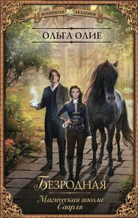 Обложка «Безродная. Магическая школа Саарля»
