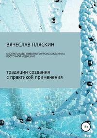 Обложка «Биопрепараты животного происхождения в восточной медицине»