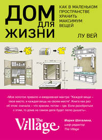 Обложка «Дом для жизни. Как в маленьком пространстве хранить максимум вещей»