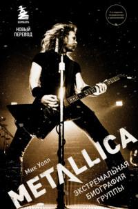 Обложка «Metallica. Экстремальная биография группы»