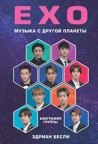 Обложка «EXO. Музыка с другой планеты»