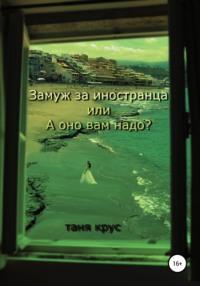 Обложка «Замуж за иностранца, или «А оно вам надо?»»