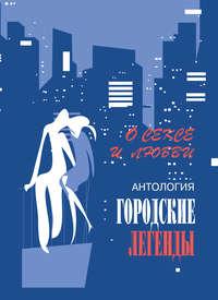 Обложка «Антология городских легенд. О сексе и любви»