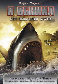 Обложка «Я выжил при нападении акулы»