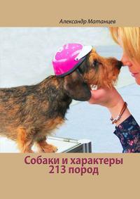 Обложка «Собаки ихарактеры. 213пород»