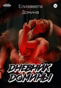 Обложка «Дневник Домины»