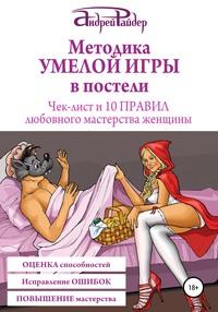 Обложка «Методика УМЕЛОЙ ИГРЫ в постели. Чек-лист и 10 ПРАВИЛ любовного мастерства женщины»