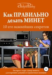 Обложка «Как правильно делать минет. 10 его важнейших правил»
