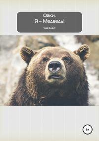 Обложка «Оаки. Я – Медведь!»