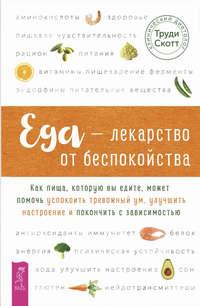 Обложка «Еда – лекарство от беспокойства. Как пища, которую вы едите, может помочь успокоить тревожный ум»