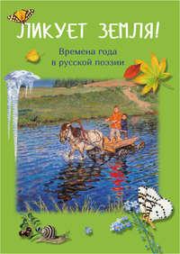 Обложка «Ликует земля! Времена года в русской поэзии»