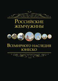 Обложка «Российские жемчужины Всемирного наследия ЮНЕСКО»