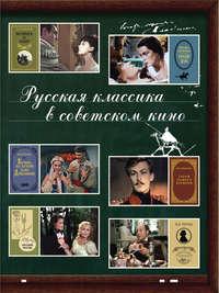 Обложка «Русская классика в советском кино»