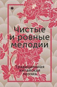 Обложка «Чистые и ровные мелодии. Традиционная китайская поэзия»