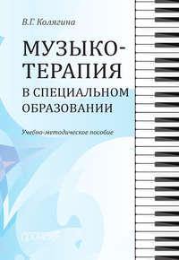 Обложка «Музыкотерапия в специальном образовании»