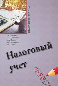 Обложка «Налоговый учет»
