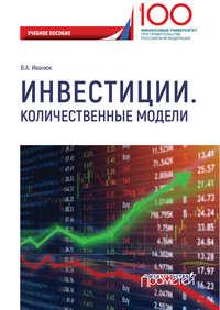 Обложка «Инвестиции. Количественные модели»