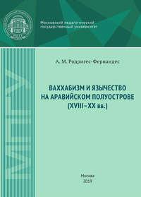Обложка «Ваххабизм и язычество на Аравийском полуострове (XVIII-XX вв.)»