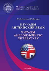 Обложка «Изучаем английский язык. Читаем англоязычную литературу»