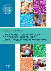 Обложка «Организация деятельности по профессиональному самоопределению школьников»