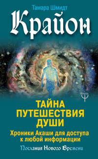 Обложка «Крайон. Тайна Путешествия Души. Хроники Акаши для доступа к любой информации»