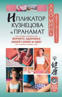 Обложка «Ипликатор Кузнецова и Пранамат. Верните здоровье своей спине и шее!»