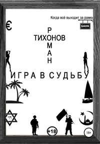 Обложка «Игра в судьбу»