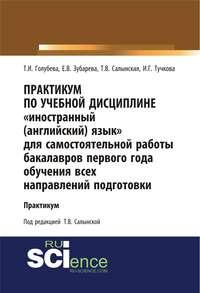 Обложка «Практикум по учебной дисциплине «Иностранный (английский) язык» для самостоятельной работы бакалавров первого года обучения всех направлений подготовки»