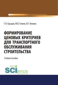 Обложка «Формирование ценовых критериев для транспортного обслуживания строительства»