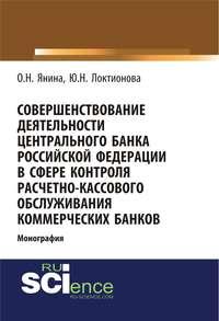 Обложка «Совершенствование деятельности Центрального Банка Российской Федерации в сфере контроля расчетно-кассового обслуживания коммерческих банков»