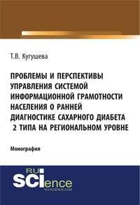 Обложка «Проблемы и перспективы управления системой информационной грамотности населения о ранней диагностике сахарного диабета 2 типа на региональном уровне»