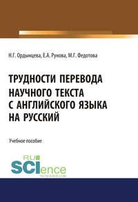 Обложка «Трудности перевода научного текста с английского языка на русский»