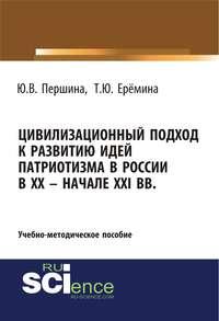 Обложка «Цивилизационный подход к развитию идей патриотизма в России в XX – начале XXI вв.»