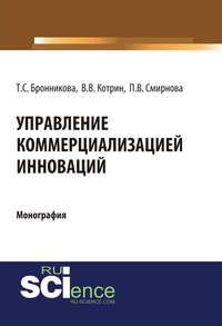 Обложка «Управление коммерциализацией инноваций»