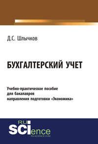 Обложка «Бухгалтерский учет. Учебно-практическое пособие для бакалавров направления подготовки «Экономика»»