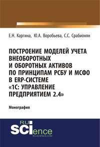 Обложка «Построение моделей учета внеоборотных и оборотных активов по принципам РСБУ И МСФО В ERP-системе «1с: Управление предприятием 2.4»»