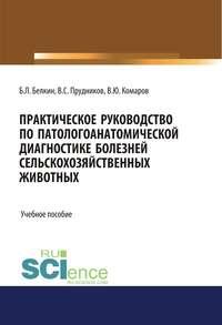 Обложка «Практическое руководство по патологоанатомической диагностике болезней сельскохозяйственных животных»