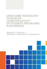 Обложка «Using game technology to develop cognitive activity of students specializing in economics»