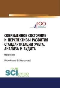 Обложка «Современное состояние и перспективы развития стандартизации учета, анализа и аудита»