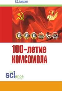 Обложка «100-летие Комсомола»