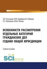 Обложка «Особенности рассмотрения отдельных категорий гражданских дел судами общей юрисдикции»