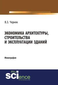Обложка «Экономика архитектуры, строительства и эксплуатации зданий»