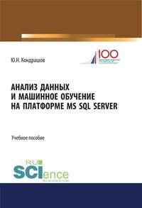Обложка «Анализ данных и машинное обучение на платформе MS SQL Server»