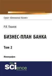 Обложка «Бизнес-план банка. Том 2»