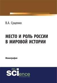 Обложка «Место и роль России в мировой истории»