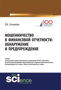 Обложка «Мошенничество в финансовой отчетности: обнаружение и предупреждение»