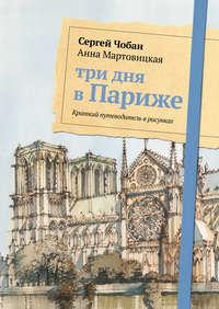 Обложка «Три дня в Париже. Краткий путеводитель в рисунках»